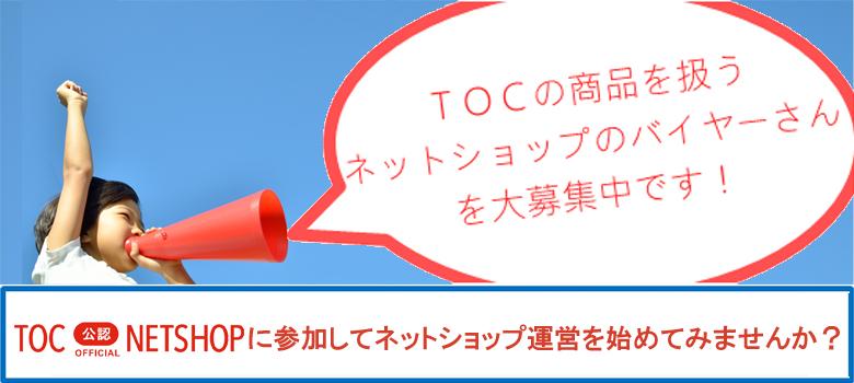 TOCの商品を扱うネットショップのバイヤーさんを大募集です!TOC公認NETSHOPに参加してネットショップ運営を始めてみませんか?